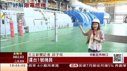 夏天用電吃緊 林口電廠解除限電危機