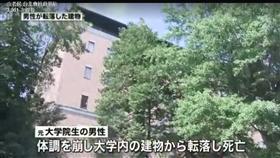 告白,同性戀,日本,曝光,LINE,群組,一橋大學,貴族,LGBT(FB https://www.facebook.com/TaipeiSalarymen/videos/1192703594115007/)