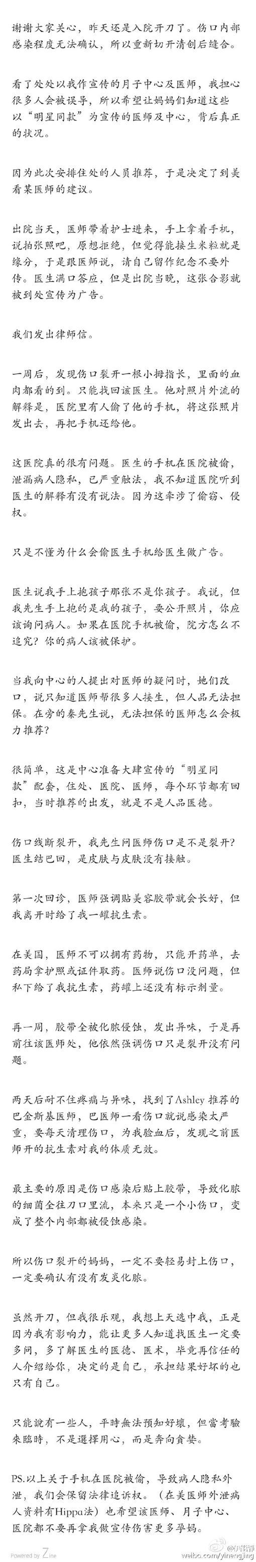 伊能靜,秦漢,生產(圖/翻攝微博)