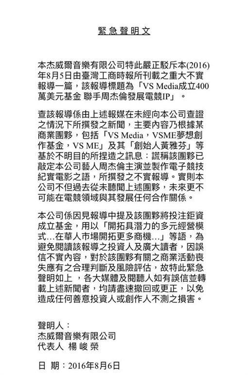 杰威爾音樂聲明(圖/翻攝臉書)