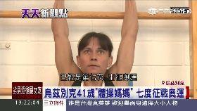 體操感人媽1800