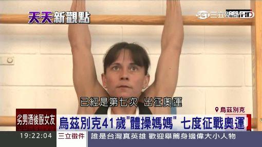 """烏茲別克41歲""""體操媽媽"""" 七度征戰奧運"""