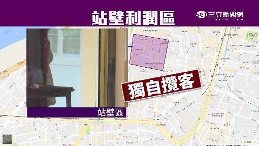"""""""應召女""""聚集艋舺 陸女踩線爭搶地盤"""