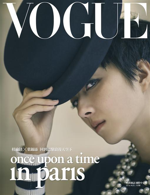 《VOGUE》8月號封面人物桂綸鎂/VOGUE提供(勿用)