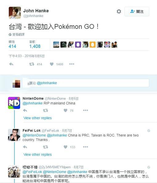 寶可夢、台灣/twitter、臉書