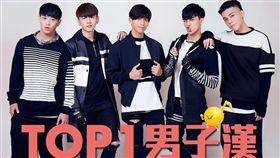 「MTV最強音演唱會」最強全能男團-TOP1男子漢