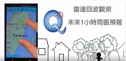 劇烈天氣監測系統(QPESUMS)。(圖/翻攝自報天氣 Facebook)
