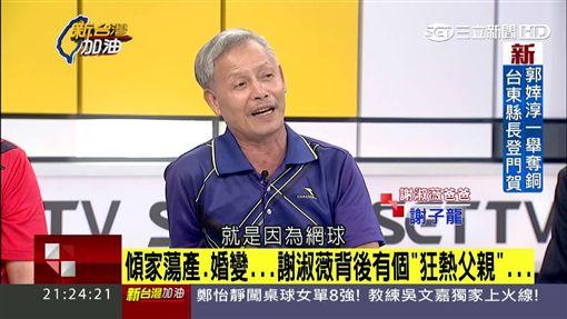 謝子龍(圖/新台灣加油)