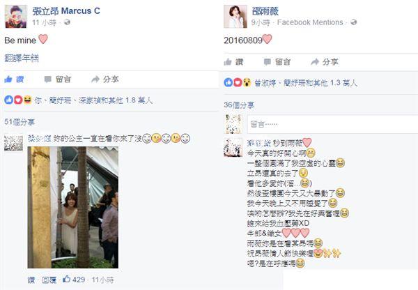 張立昂、邵雨薇臉書