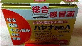 日本成藥。翻攝網路