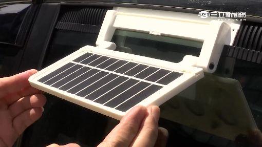 汽車降溫新法寶 高科技產品報你知!