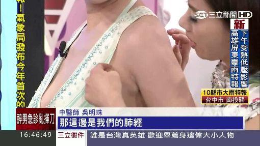 小潘潘獨家研發 撥筋瘦身通經絡