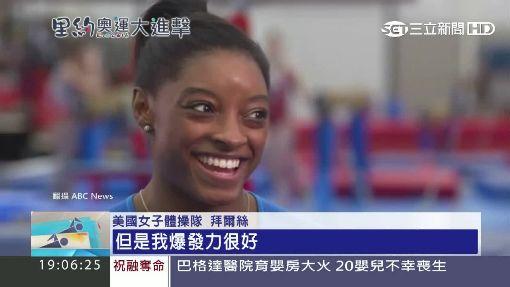 """獨/美國""""黑珍珠""""領軍 女子體操勇奪4金牌"""