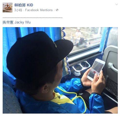 吳宗憲 圖/臉書