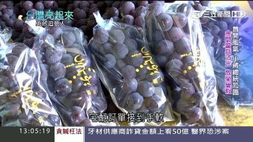 總統級的葡萄!劉坤松暗藏神秘配方