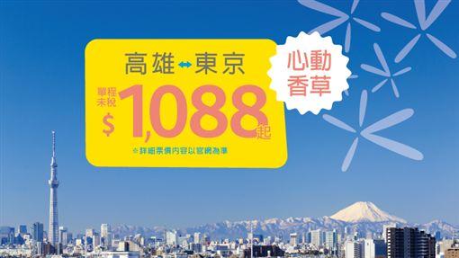 香草航空高雄—東京促銷。