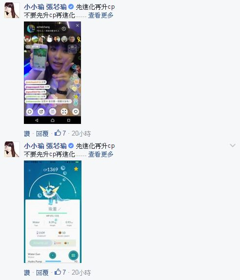 小小瑜 張芯瑜 寶可夢 圖/臉書