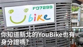 16:9 YouBike小知識 跨區借還需付調度費 圖/翻攝自新北市政府交通局