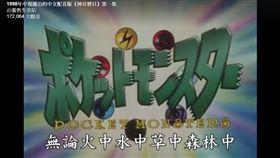 Pokémon GO,精靈寶可夢,神奇寶貝,故事,卡通,動畫,皮卡丘,寶貝球(https://www.facebook.com/zhangzhesheng/videos/10153998344289531/)