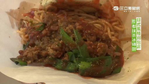 創意新料理!冰磚、炒麵、鰻魚當餡料