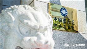 國民黨, 黨產 , 轉型正義 , 不當 ,藍 記者林敬旻攝