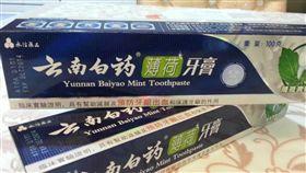 雲南白藥牙膏