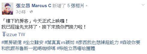 ▲張立昂力挺邵雨薇演出的電影。(圖/翻攝自張立昂臉書)https://www.facebook.com/MarcusC.Fanpage/?fref=ts