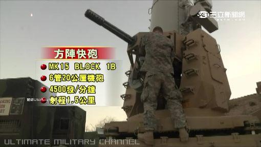"""""""每分鐘4500發"""" 90億軍購方陣快砲"""