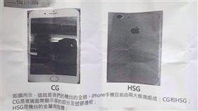 iPhone 7 設計圖 http://www.nowhereelse.fr/iphone-7-documents-internes-115043/