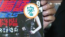 聚眾買雜誌0600