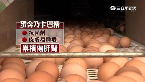 """吃月見冰過敏?!  生蛋含""""乃卡巴精""""肇禍"""