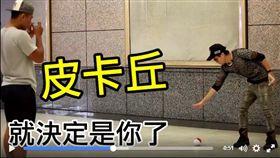 魔術師召喚皮卡丘。(圖/翻攝自魔術師陳日昇-視覺的衝擊 臉書)