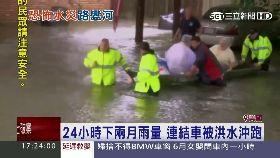 美滅頂洪災1700