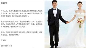 圖翻攝自北京晚報微博 馬蓉微博 合成圖