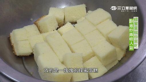 甜鹹配組合 創意炒飯加料蜂蜜蛋糕