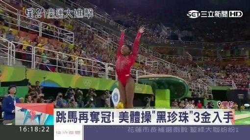 獨/跳馬再奪冠! 美體操「黑珍珠」3金入手│三立新聞台