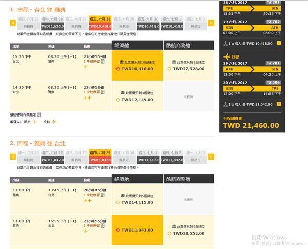酷航開航新加坡雅典航班,來回含稅21460元。(圖/酷航提供)