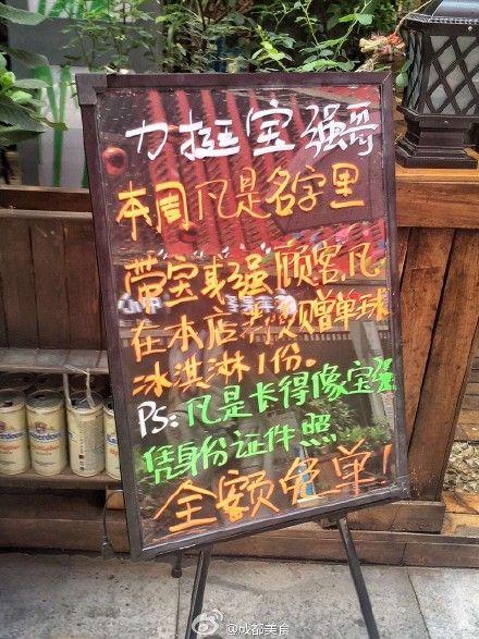 王寶強,店家,圖/微博