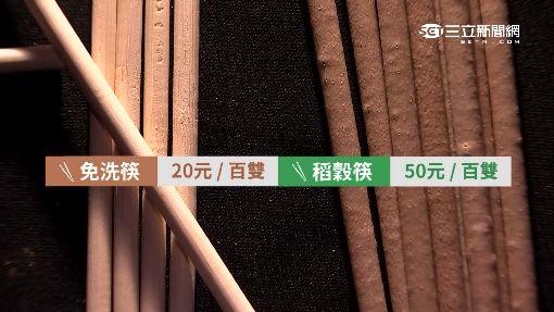 免洗筷掰了!改用稻穀筷生意好3成│三立新聞台