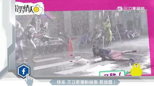 林依晨「完美仆街」 敬業!雨中7連摔濺血