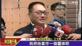 前東森集團總裁王令麟