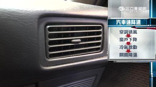 """夏天汽車不怕熱! 遙控裝置""""速降溫"""""""