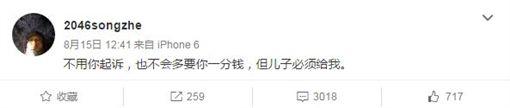 王寶強「小王」經紀人宋喆、馬蓉(圖/翻攝自2046songzhe微博)