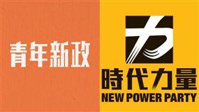 香港,青年新政,台灣,時代力量 翻攝自青年新政,時代力量臉書
