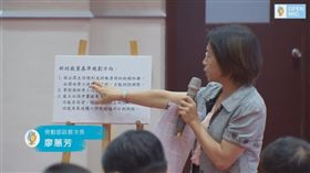 勞動部政務次長廖蕙芳 圖/翻攝自行政院直播