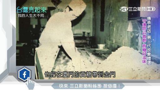 棄體壇回金門 第三代傳承貢糖好滋味│台灣亮起來│三立新聞台