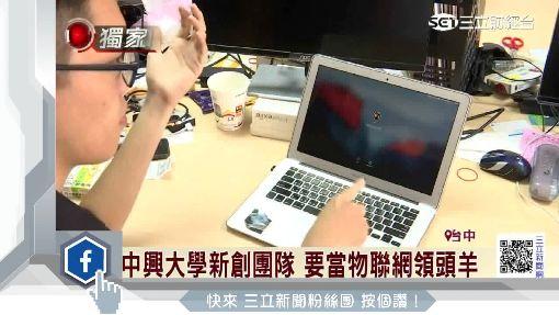 「星戰」原力來了?蘋果錶隔空操控無人機│三立財經台CH88