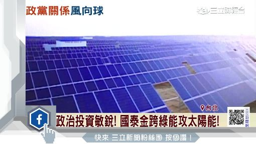 響應綠能政策! 國泰金跨足太陽能市場