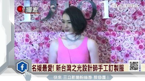 名媛最愛!新台灣之光設計師手工訂製服