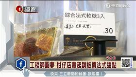 工程師圓夢 柑仔店賣起銅板價法式甜點